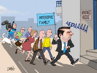 Η Μπεκίρης family και οι... κρατικές θέσ...