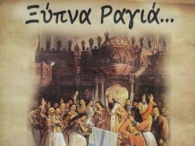 """Η επετειακή παράσταση """"Ξύπνα Ραγιά"""" απόψε στην Αιγείρα"""