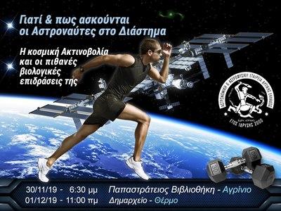 Εκδήλωση για το πώς ασκούνται οι αστροναύτες στο διάστημα