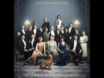 """Καταφθάνει 12 Σεπτεμβρίου 2019 στις Ελληνικές αίθουσες ο """"Πύργος του Downton"""""""