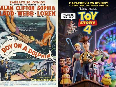 """Το """"Toy Story 4"""" και το """"..."""