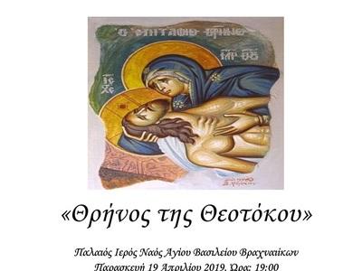 """Ο """"Θρήνος της Παναγίας"""" στον παλιό Ιερό Ναό Αγ. Βασιλείου Βραχνεΐκων Πατρών"""
