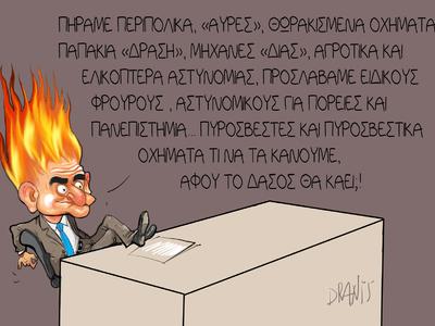 Η πυροπροστασία στην Ελλάδα με το πενάκι...