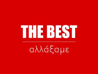 Το thebest.gr σε νέα εποχή - Δεν κάναμε απλά redesign. Τα αλλάξαμε όλα
