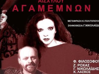 """Αυτή την Τρίτη 13/8 στην Κλειτορία η παράσταση """"Αγαμέμνων"""" με Κλυταιμνήστρα την Φωτεινή Φιλοσόφου"""