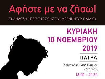 Πάτρα: Εκδήλωση υπέρ της ζωής του αγέννητου παιδιού & κατά των εκτρώσεων