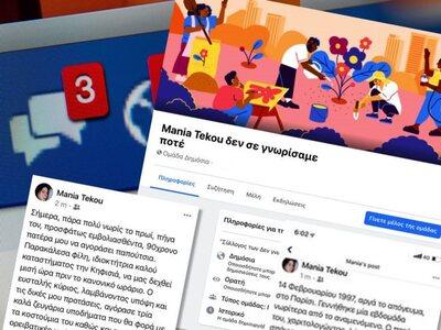 «Πένθος» στο Facebook: Απεβίωσε η (ανύπα...