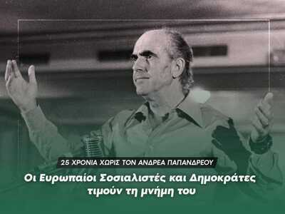Νίκος Ανδρουλάκης: Οι Ευρωπαίοι Σοσιαλισ...