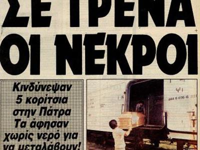 O φονικός καύσωνας του 1987 και τα 5 κορίτσια που κινδύνευσαν στην Πάτρα - 1.300 oι νεκροί - ΦΩΤΟ