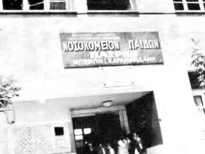 Το παιδιατρικό νοσοκομείο στην οδό Κορύλλων απ' όπου πέρασαν γενιές Πατρινών πριν φτιαχτεί το νέο Καραμανδάνειο