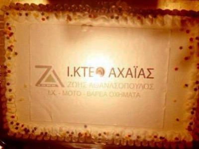 Το ΙΚΤΕΟ ΑΧΑΙΑΣ Ζώης Αθανασόπουλος γιόρτασε 1 χρόνο λειτουργίας!