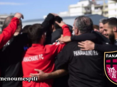 Το μήνυμα των παικτών της Παναχαϊκής για τον κορωνοϊό (ΒΙΝΤΕΟ)