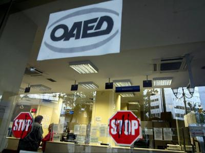 ΟΑΕΔ επίδομα 400 ευρώ: Oι αιτήσεις, ποια...