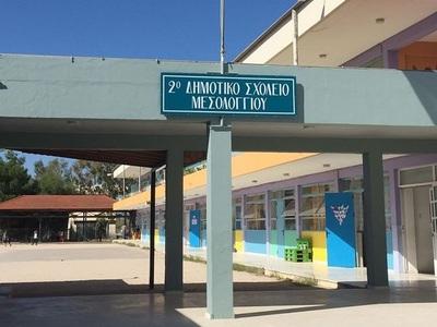 Μεσολόγγι: χρηματοδότηση του Δήμου για την πυροπροστασία σχολείων
