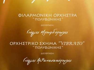 """Εκλογές για νέο ΔΣ στο σύλλογο """"Πείρος"""" στις 8/9 & συναυλία την Τετάρτη 4/9"""