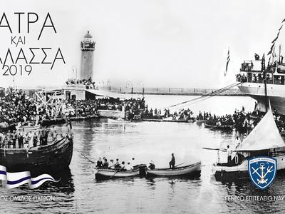 Ξεκίνησε η εβδομάδα εκδηλώσεων «Πάτρα και Θάλασσα» για τα 90 χρόνια ΝΟΠ