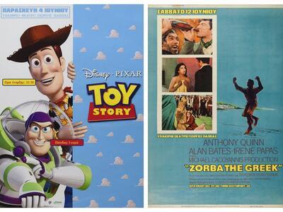 Τα φιλμ «Toy story 2» και «Ζορμπάς» στο ...