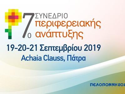 Στις 19-21 Σεπτεμβρίου στην Achaia Clauss, συνέδριο για την Περιφερειακή πολιτική ανάπτυξη