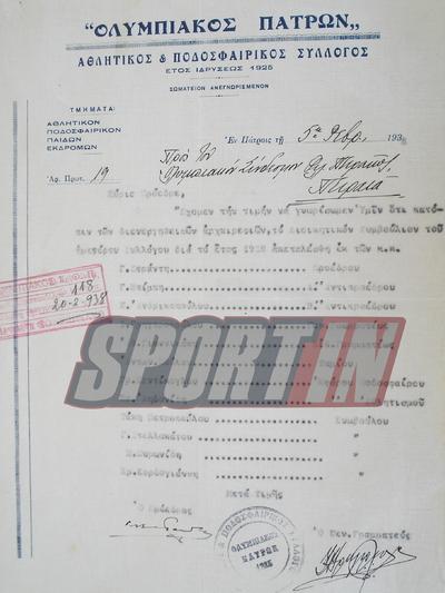 Η νέα διοίκηση του Ολυμπιακού Πατρών (1938)
