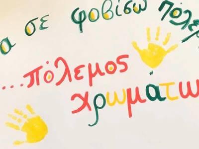 Εικαστική δράση στα Ψηλαλώνια για το Καρναβάλι, τη χαρά & την ειρήνη