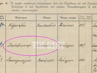 """Ο """"άγνωστος"""" πρωταθλητής της Παναχαϊκής, Κωνσταντίνος Πανταζόπουλος"""