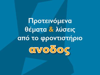 Προτεινόμενα θέματα: Νέα Ελληνικά