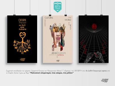 Το ΙΕΚ ΒΕΡΓΗ βραβεύτηκε ακόμα μια φορά στον 4ο διεθνή διαγωνισμό αφίσας Graphic Stories Cyprus