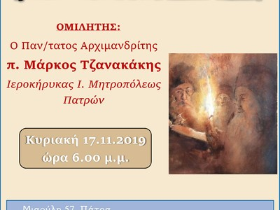 Μιλά στην Χριστιανική Εστία Πατρών ο π. Μάρκος Τζανακάκης