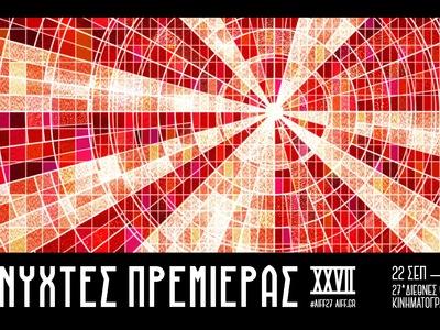 Αυτή είναι η αφίσα του 27ου Φεστιβάλ Κιν...