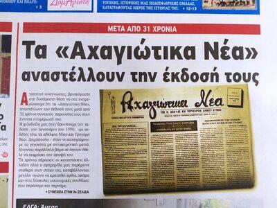 Έκλεισε η εφημερίδα Αχαγιώτικα Νέα- Το μ...