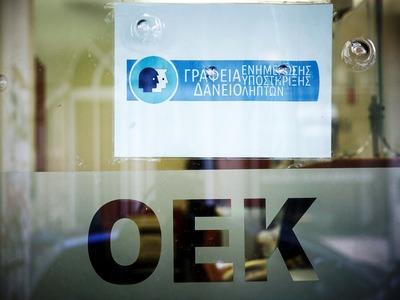 Δανειολήπτες ΟΕΚ: Αυτή είναι η προθεσμία...