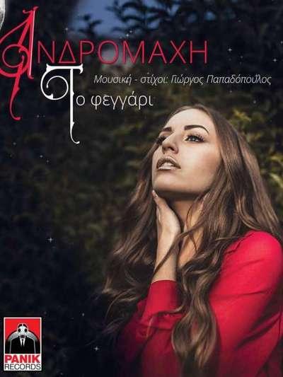 Ανδρομάχη Δημητροπούλου, η κούκλα τραγουδίστρια που μεγάλωσε στα Λεχαινά Ηλείας