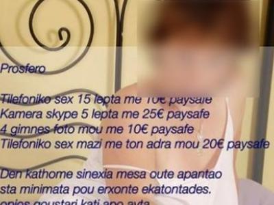 """Πάτρα: """"Πενηντάρα παντρεμένη"""" χρεώνει τηλεφωνικό σεξ και μέσω skype - Έχει βάλει """"αγγελία"""" στο  facebook"""