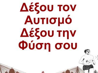 Δήλωσε συμμετοχή στον 36ο Ημιμαραθώνιο Αχαΐας για τον αυτισμό