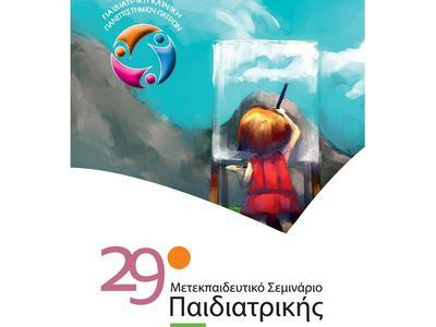 Πάτρα: Όλες οι νεότερες επιστημονικές εξελίξεις στο 29ο Μετεκπαιδευτικό Σεμινάριο Παιδιατρικής