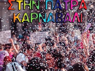 Νέο καρναβαλικό τραγούδι από τον Περικλή Παπαδόπουλο - Ακούστε το