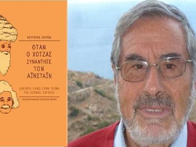 Παρουσιάζεται στην Πάτρα το βιβλίο του πανεπιστημιακού Λ. Ζούρου «Όταν ο Χότζας συνάντησε τον Αϊνστάιν»