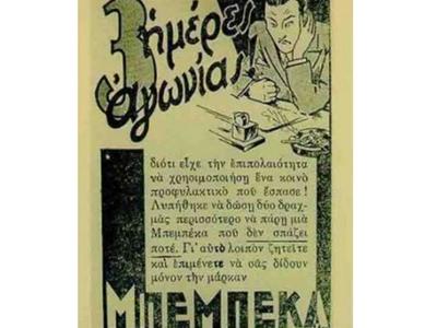Τα πρώτα προφυλακτικά στην Ελλάδα... Η «...