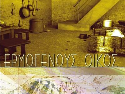 Το Ίδρυμα Μείζονος Ελληνισμού προσφέρει δωρεάν online παρακολούθηση ποιοτικών κινηματογραφικών παραγωγών