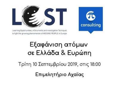 «Εξαφάνιση ατόμων στην Ελλάδα και την Ευρώπη. Αίτια και Παρεμβάσεις» - Ημερίδα από την p-consulting.gr