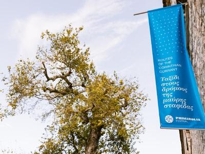 Αίγιο: Τον Σεπτέμβριο το 2ο Φεστιβάλ Πριμαρόλια