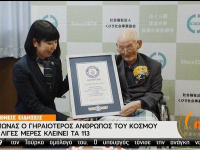 Γκίνες: Ιάπωνας ετών 113 ο γηραιότερος άνθρωπος του κόσμου!