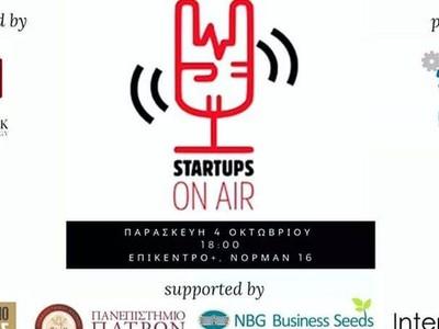 Το απόγευμα στο Επίκεντρο+ η 1η εκδήλωση του Start Ups on Air