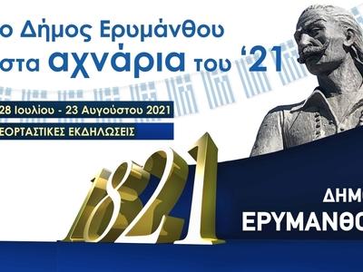 Αναβάλλεται η αποψινή εκδήλωση στην Ερυμ...