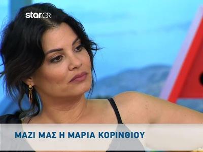 Μαρία Κορινθίου: Έκλαψα για την επίθεση που δέχθηκα για το εξώφυλλο στο DownTown
