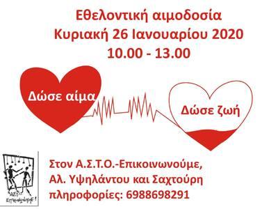 Εθελοντική αιμοδοσία στις 26 Ιανουαρίου στο σύλλογο ΑΣΤΟ-Επικοινωνούμε