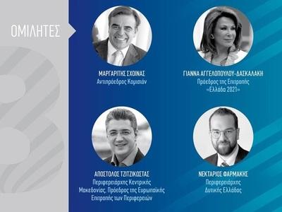 Δυναμικό παρόν εκπροσώπων της πολιτικής σκηνής στο 8o Regional Growth Conference