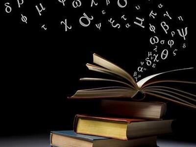 Τρέχοντα Γλωσσολογικά ζητήματα
