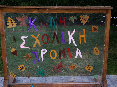 Η Ομοσπονδία Γονέων Δυτικής Ελλάδας για ...
