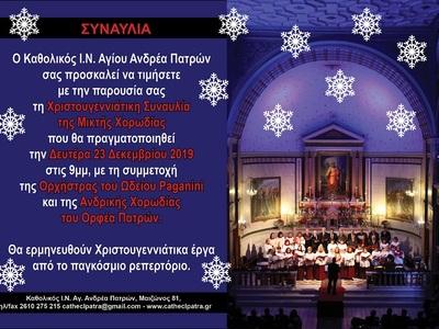 Στις 23 Δεκεμβρίου η Χριστουγεννιάτικη σ...